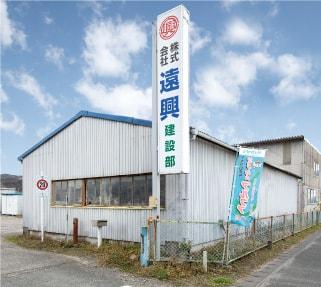 株式会社遠興 建設部事務所