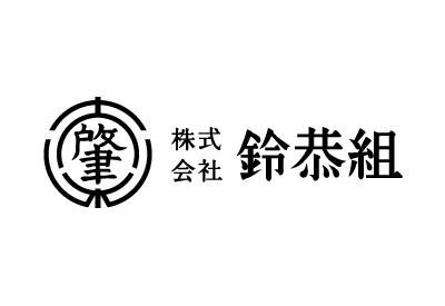 鈴恭組ロゴ画像